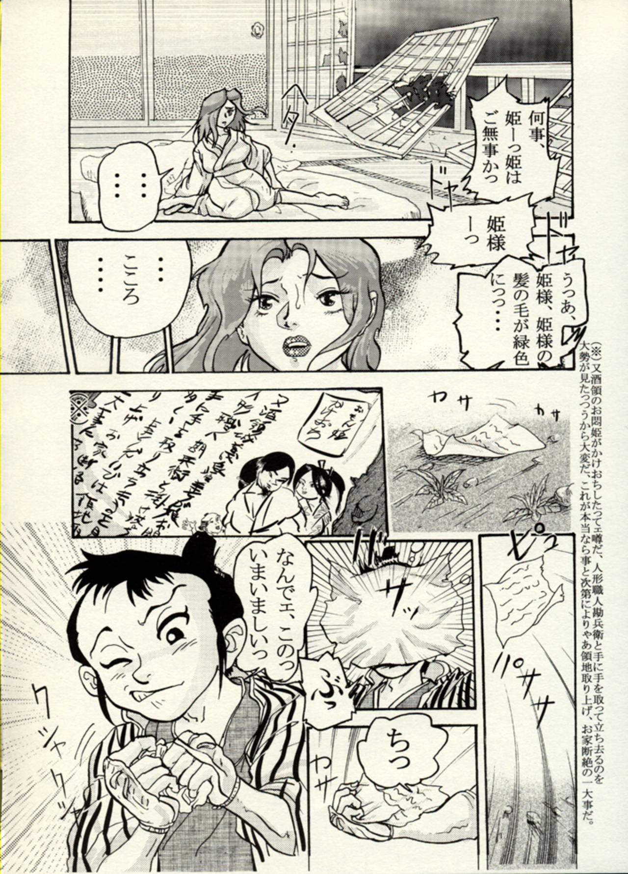 Nikudan Omon - Incomplete 8