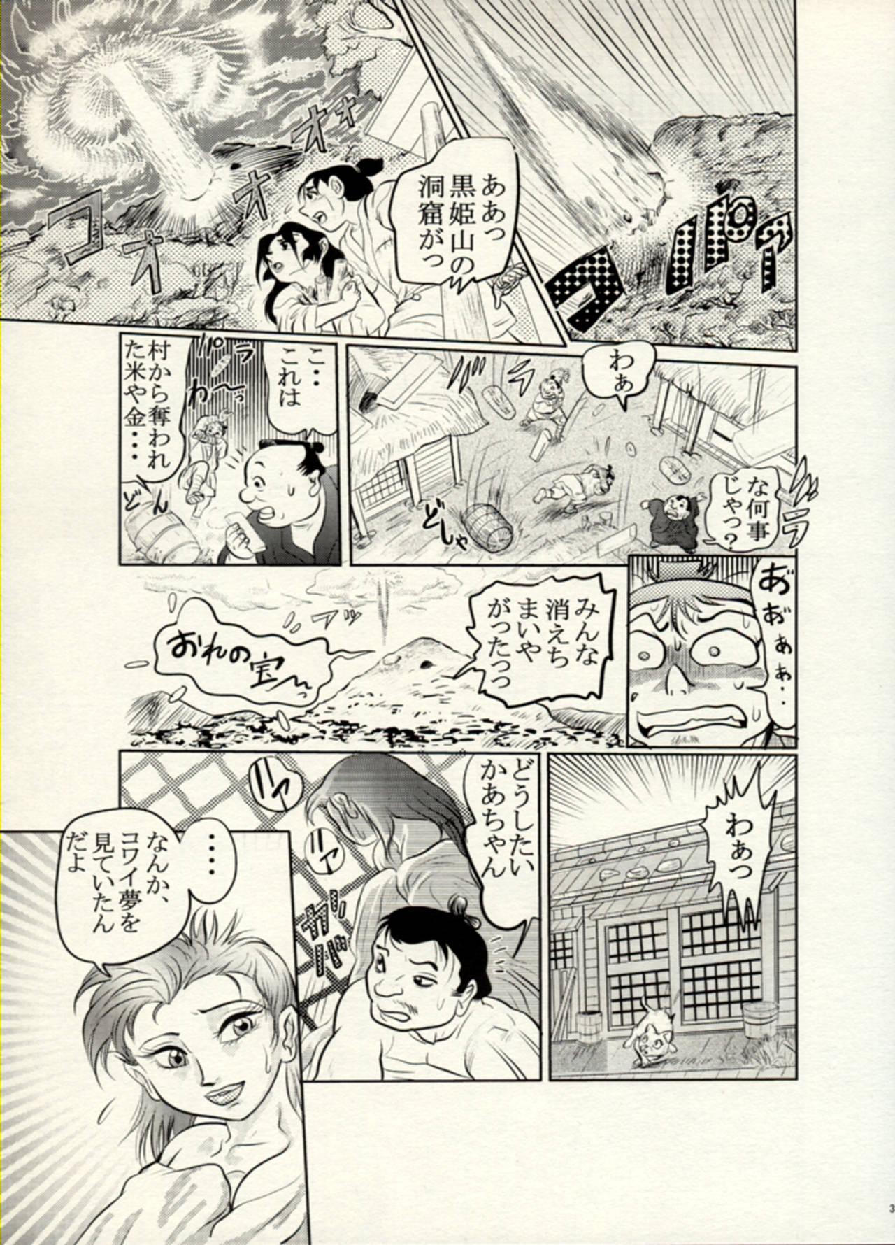 Nikudan Omon - Incomplete 91