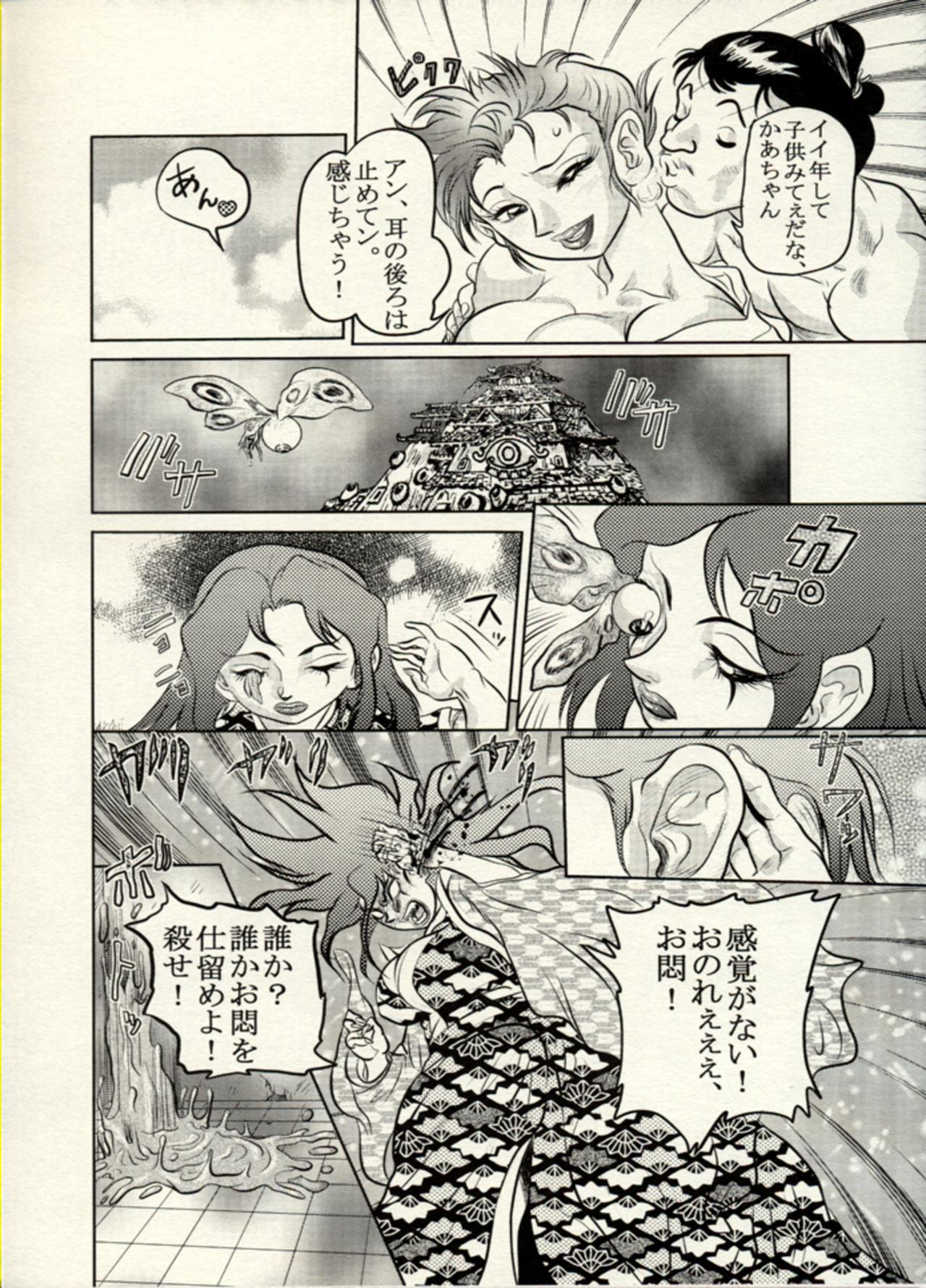 Nikudan Omon - Incomplete 92