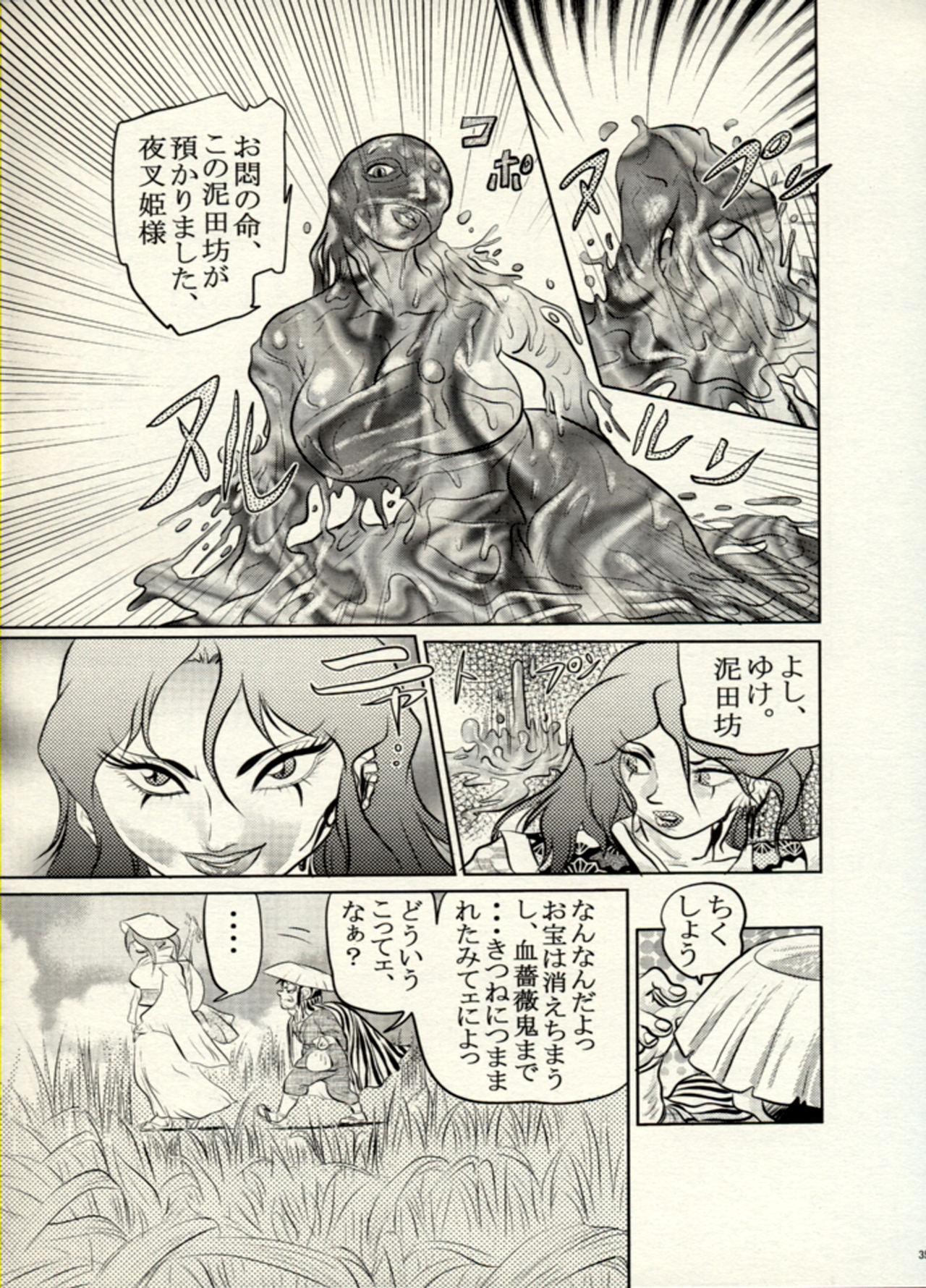 Nikudan Omon - Incomplete 93