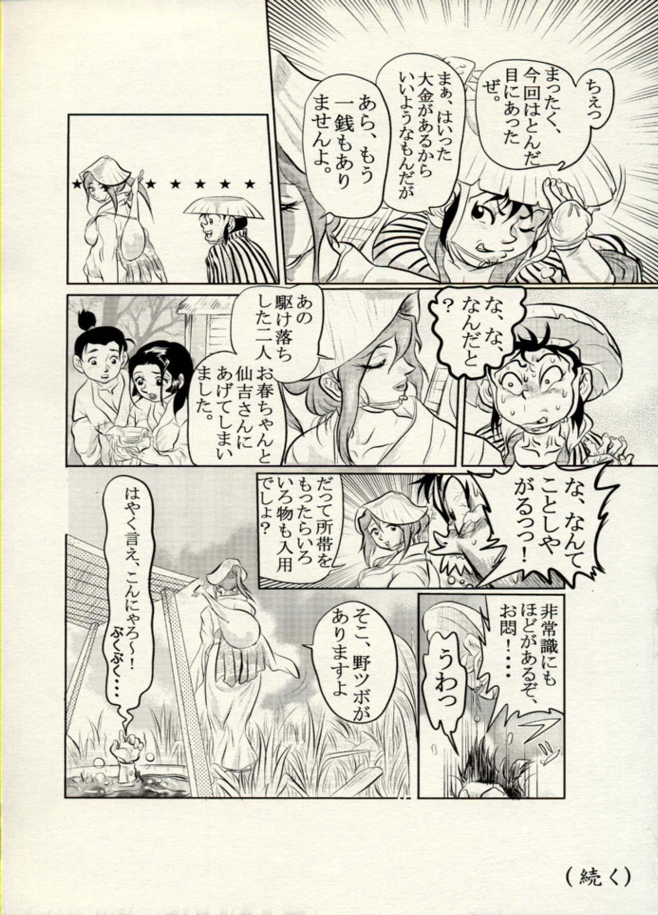 Nikudan Omon - Incomplete 94