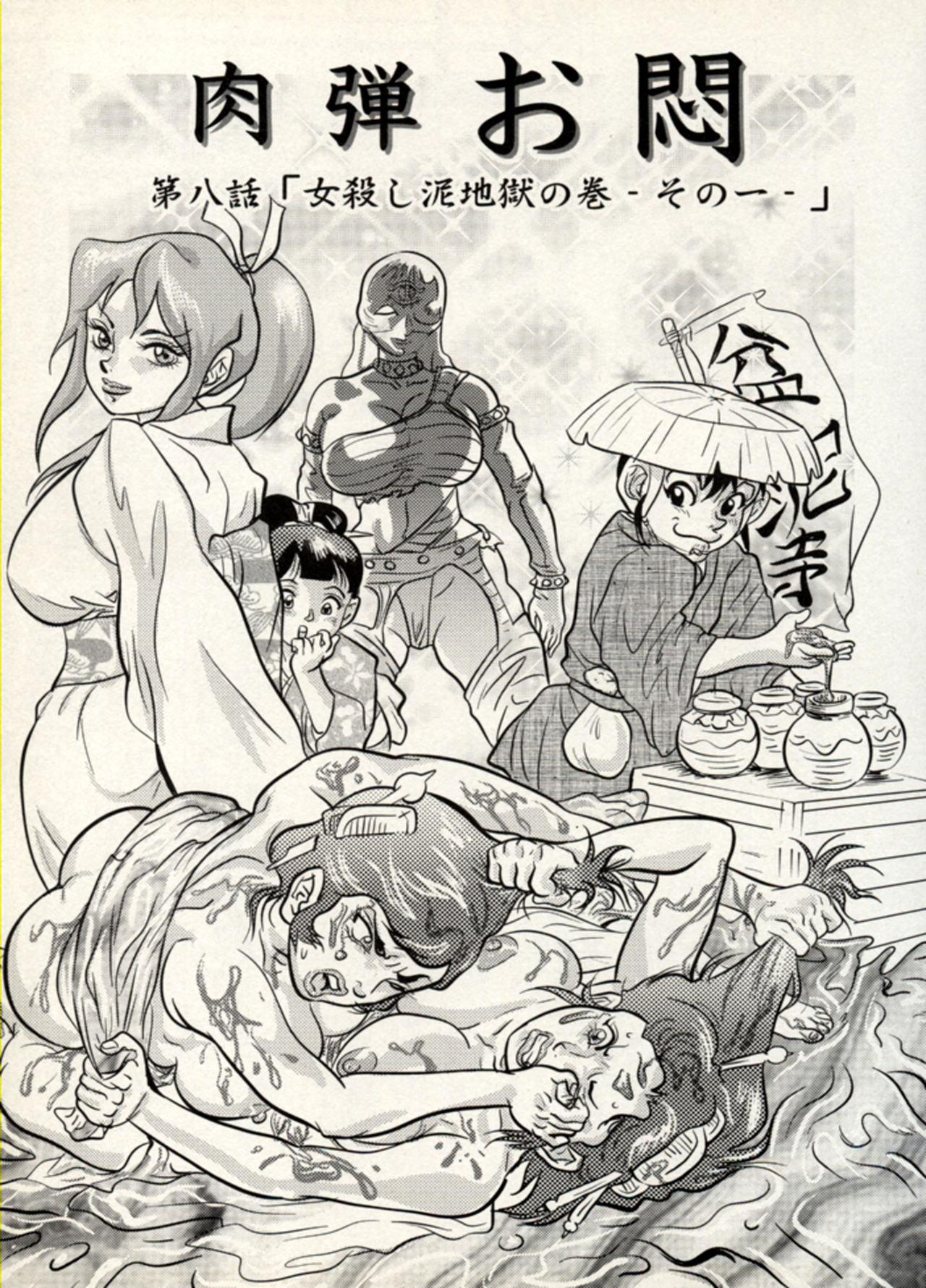 Nikudan Omon - Incomplete 95