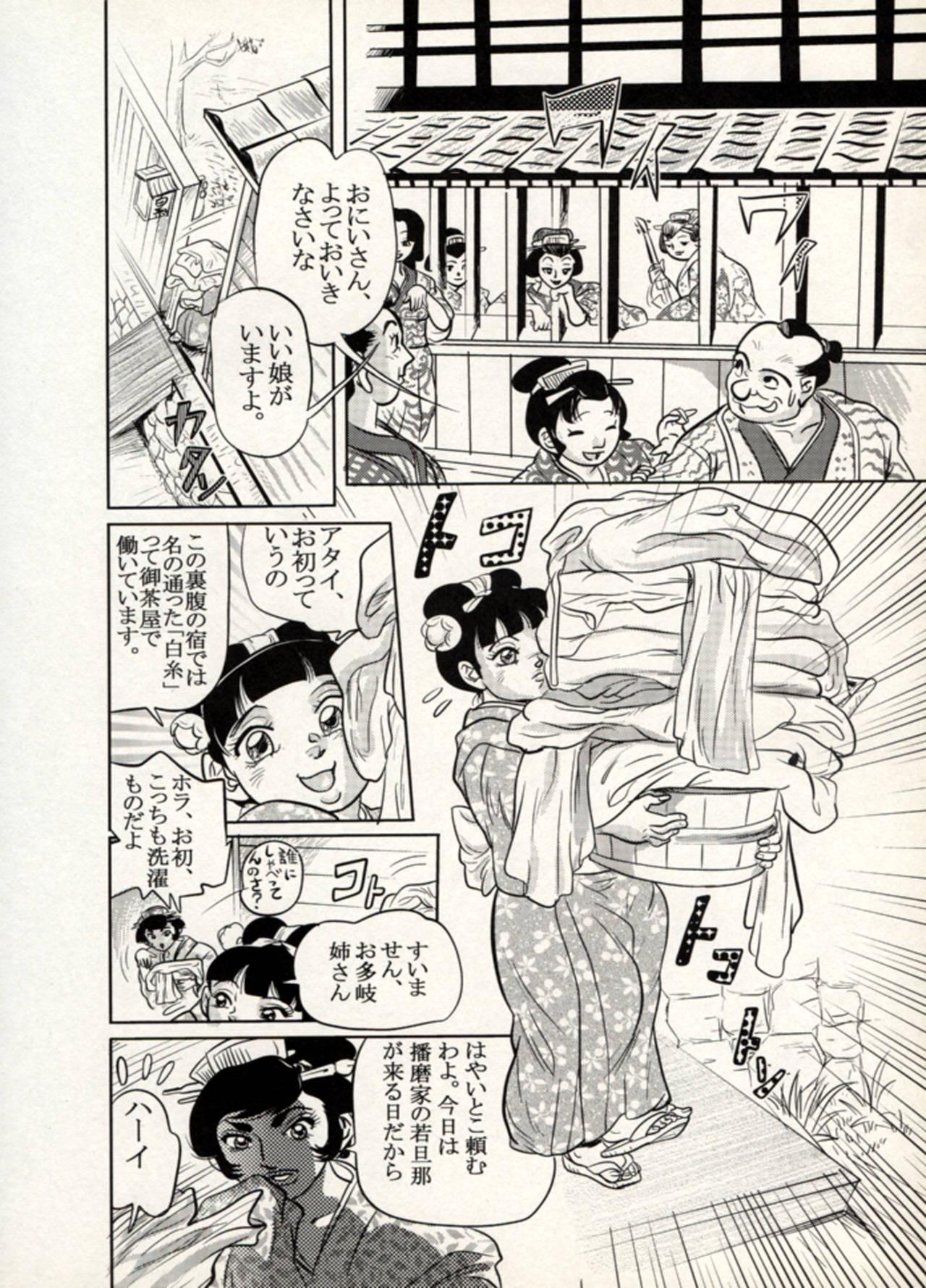 Nikudan Omon - Incomplete 96