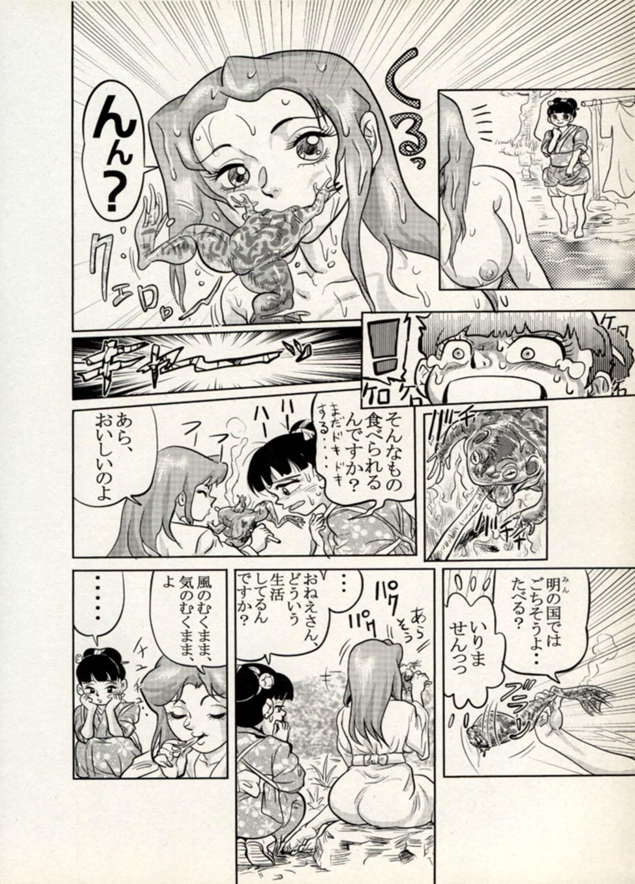 Nikudan Omon - Incomplete 98