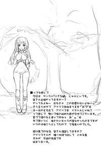 Ironeko Hikoujima Gohoushi Iris-san. 4