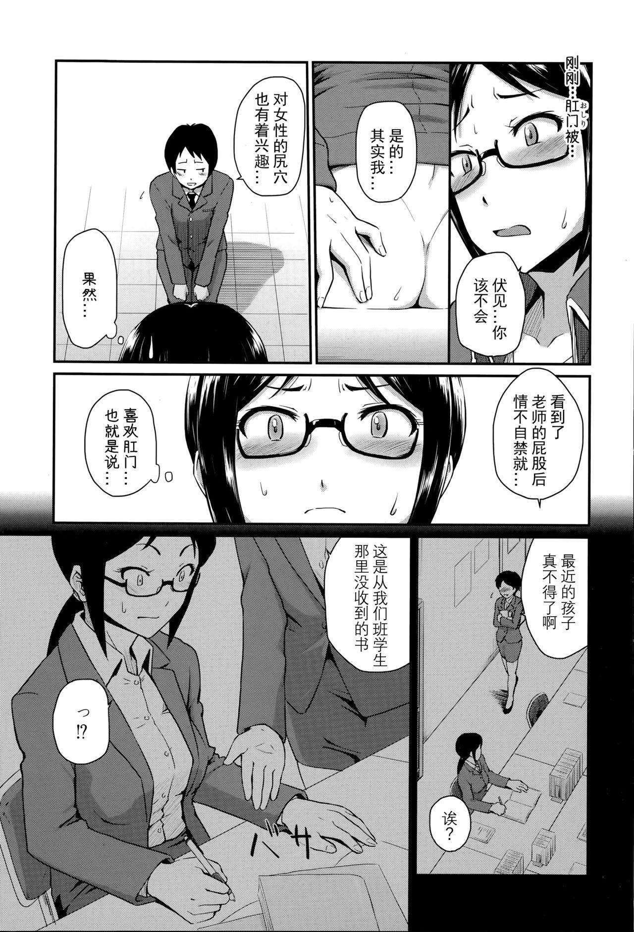 Kyouikuteki Shidou!! 14