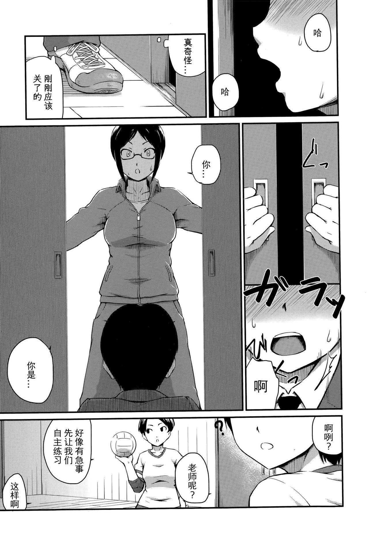 Kyouikuteki Shidou!! 2