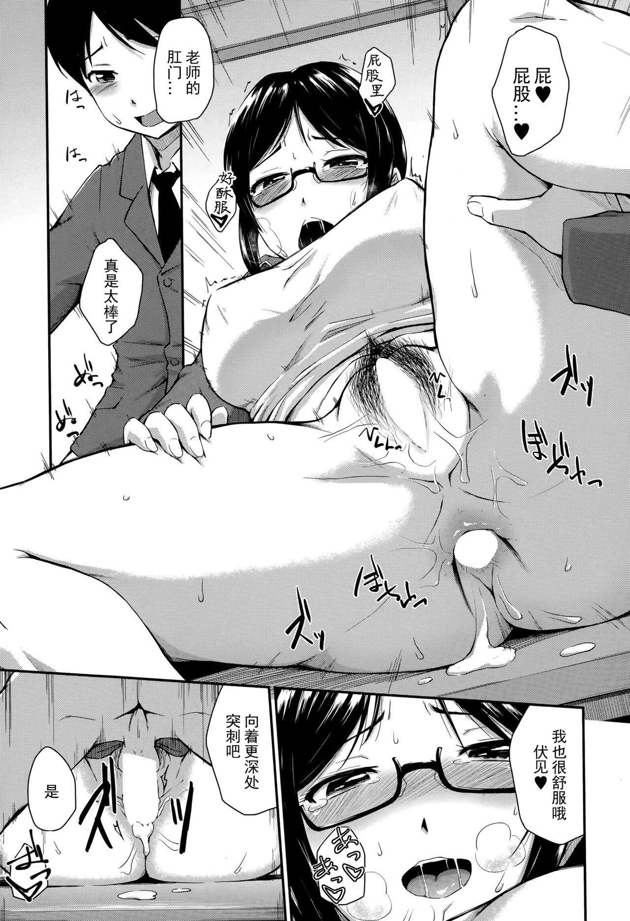 Kyouikuteki Shidou!! 30