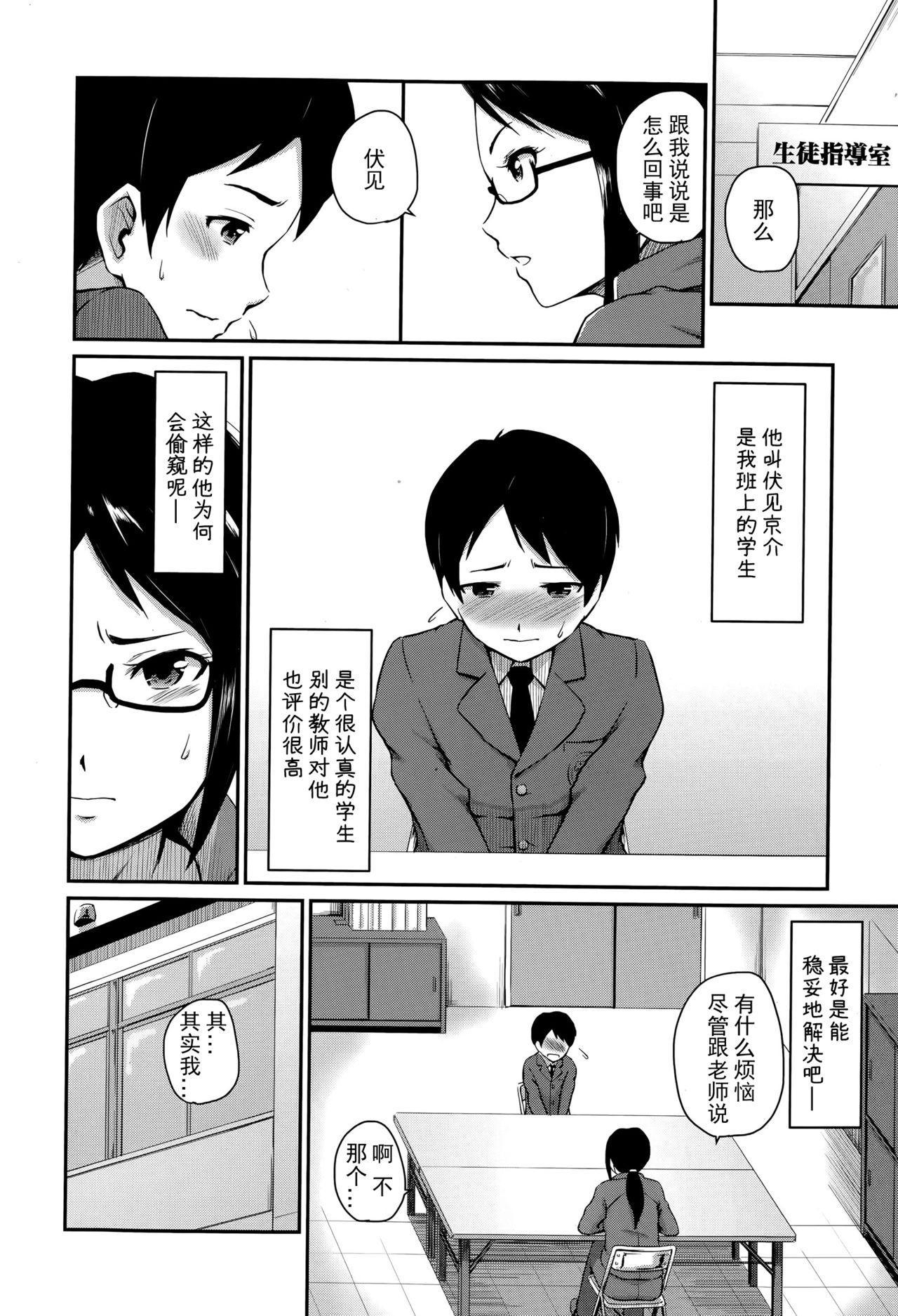Kyouikuteki Shidou!! 3