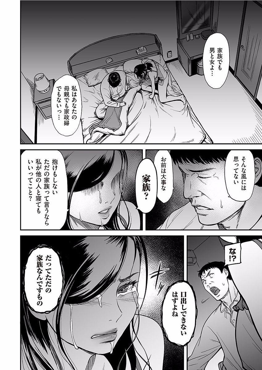 comic KURiBERON DUMA 2018-01 Vol. 06 9