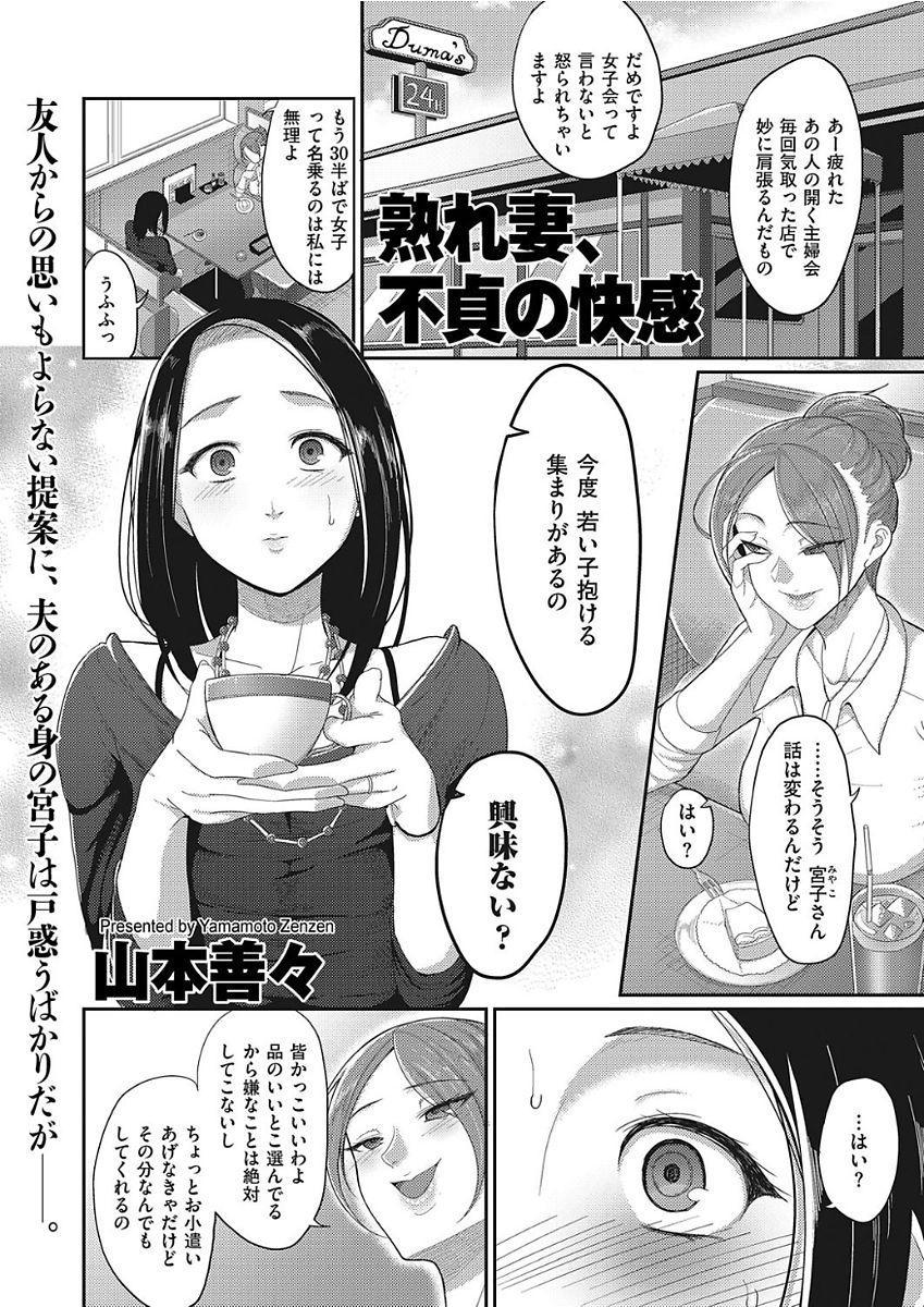 comic KURiBERON DUMA 2018-01 Vol. 06 104