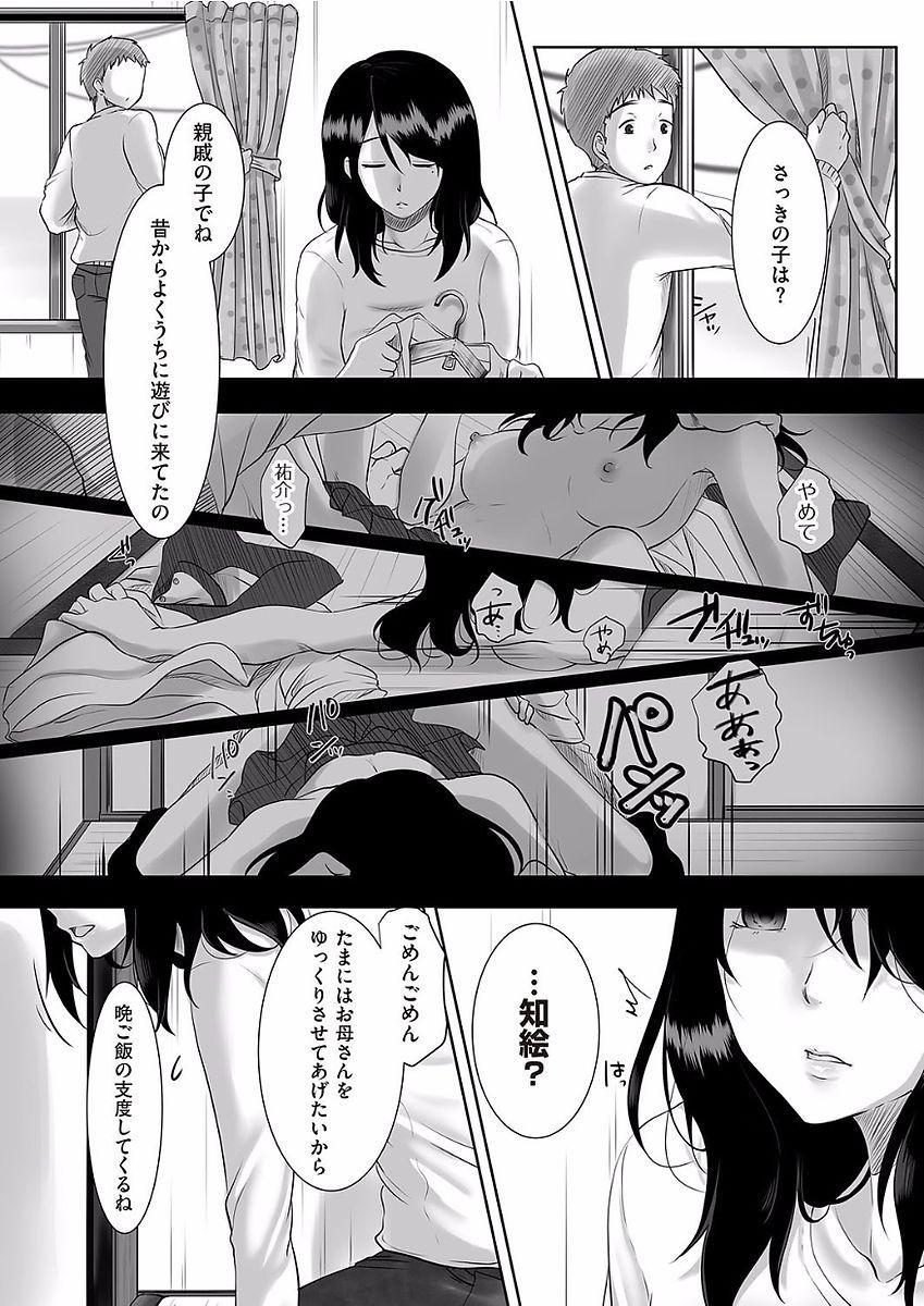 comic KURiBERON DUMA 2018-01 Vol. 06 129