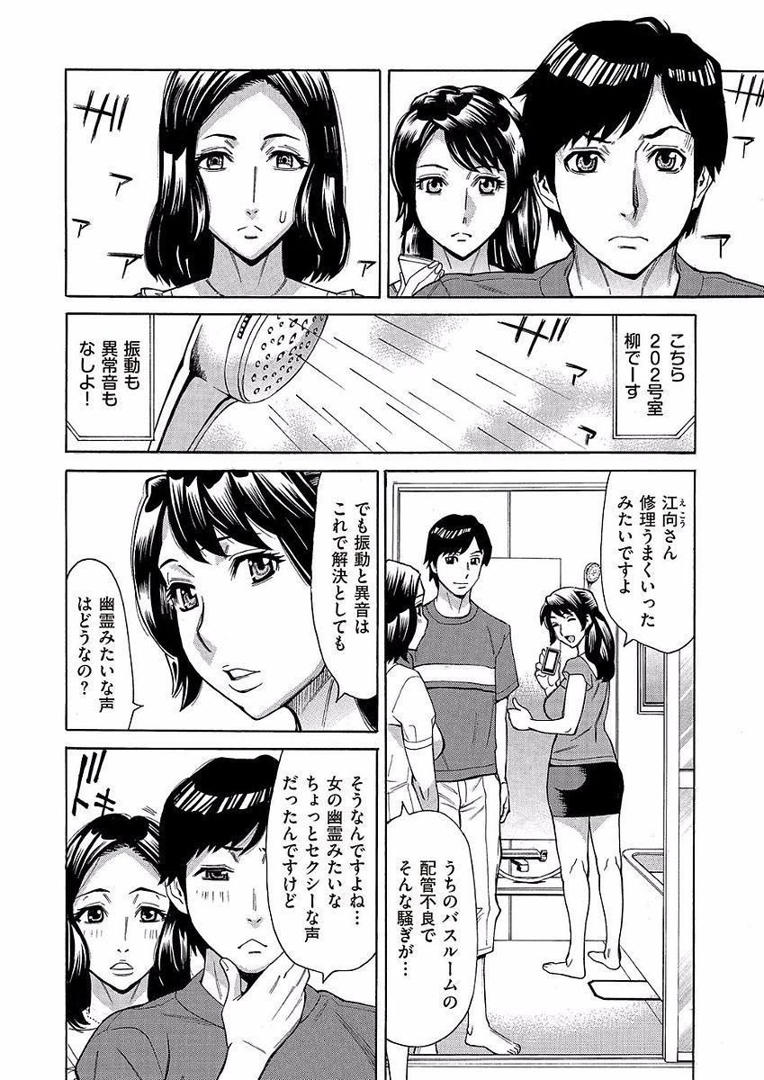 comic KURiBERON DUMA 2018-01 Vol. 06 165