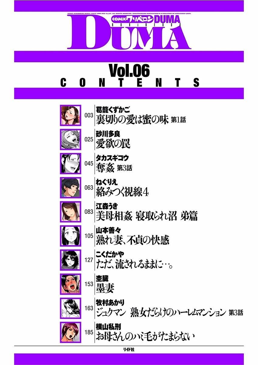comic KURiBERON DUMA 2018-01 Vol. 06 1