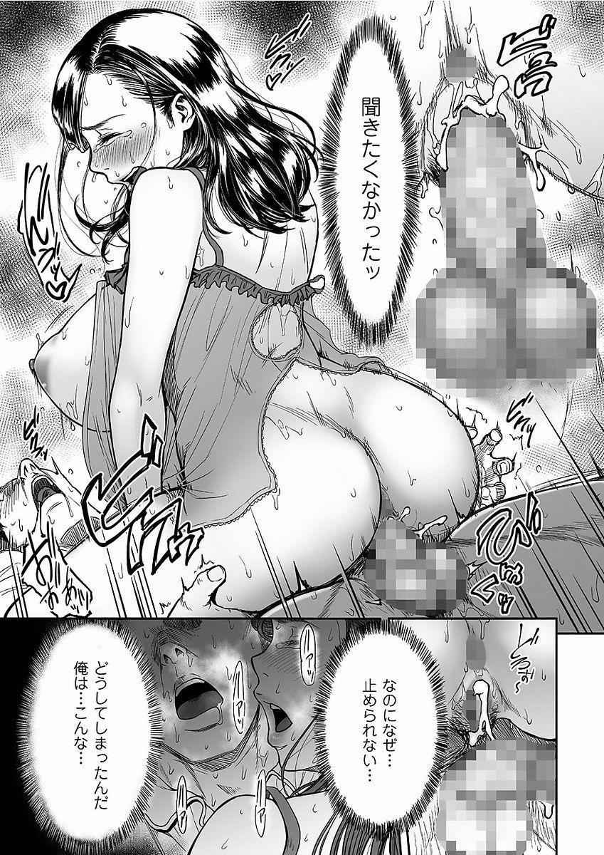 comic KURiBERON DUMA 2018-01 Vol. 06 20