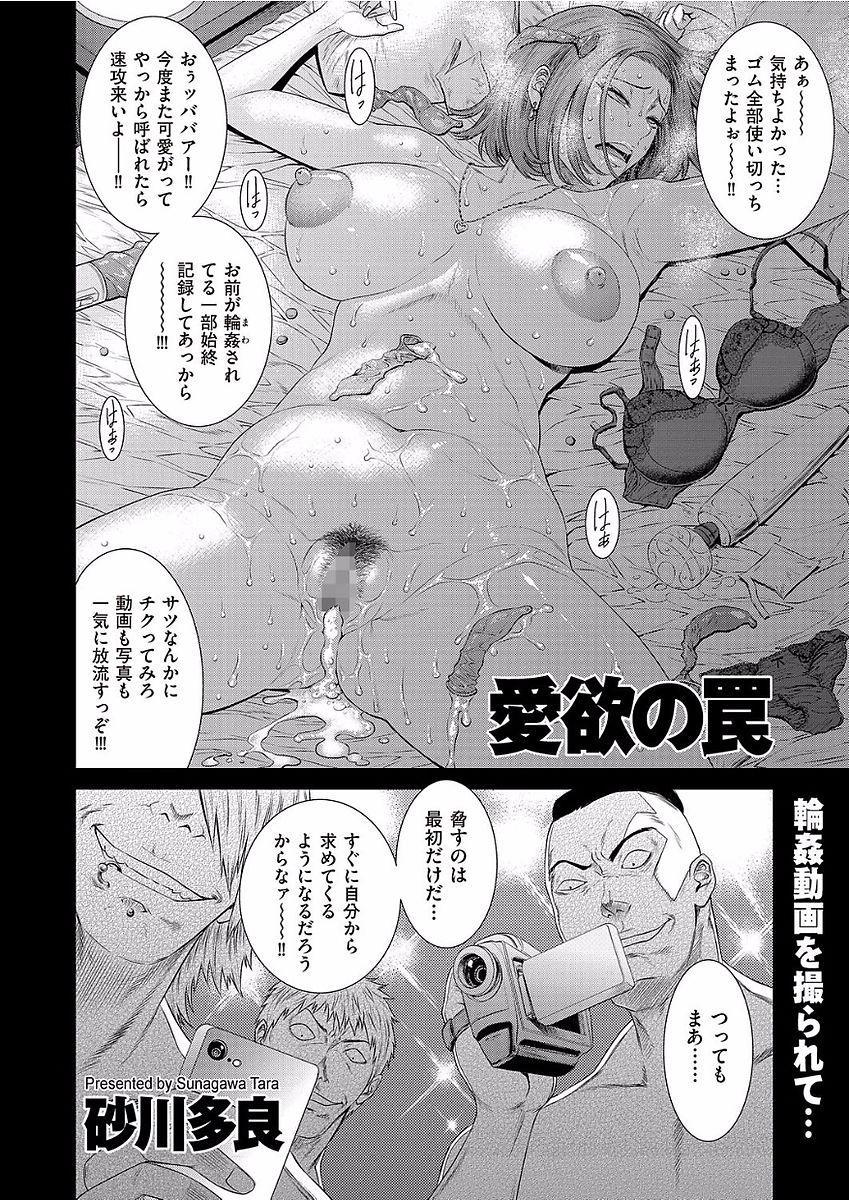 comic KURiBERON DUMA 2018-01 Vol. 06 25