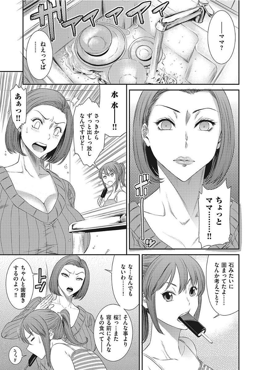 comic KURiBERON DUMA 2018-01 Vol. 06 26
