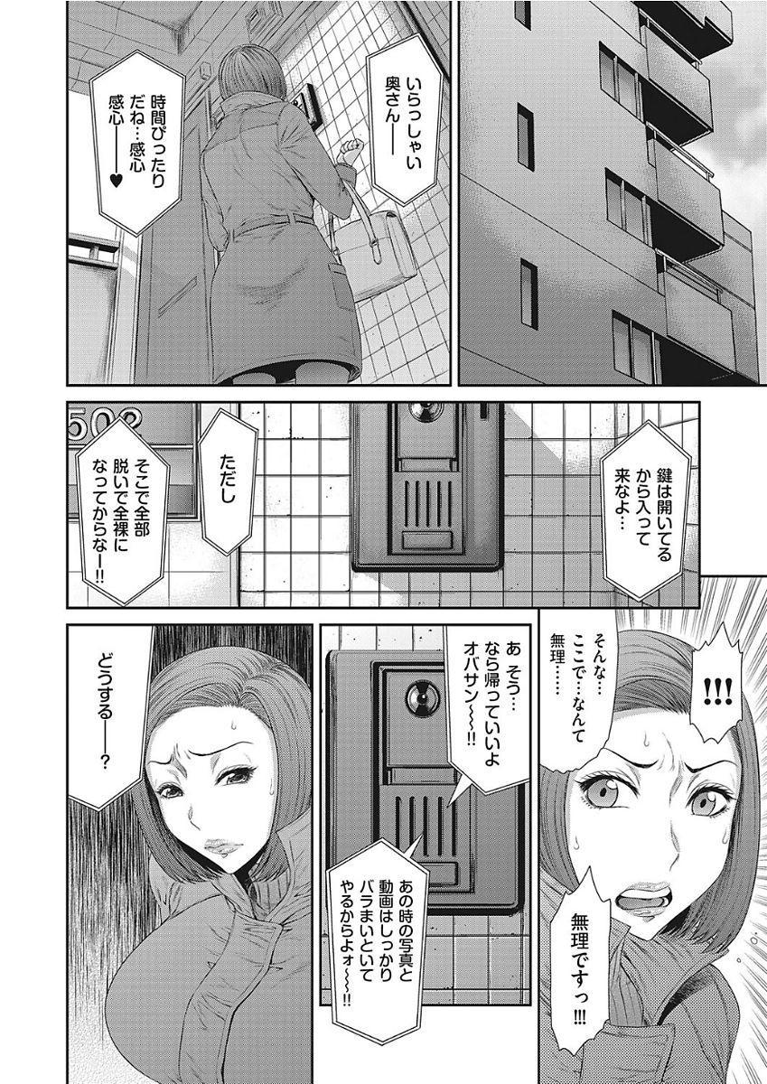 comic KURiBERON DUMA 2018-01 Vol. 06 29