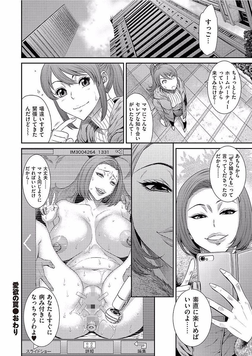 comic KURiBERON DUMA 2018-01 Vol. 06 43