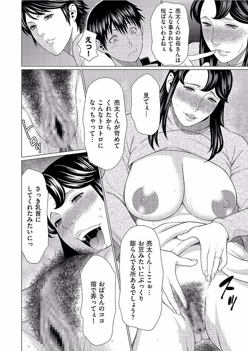 comic KURiBERON DUMA 2018-01 Vol. 06 49