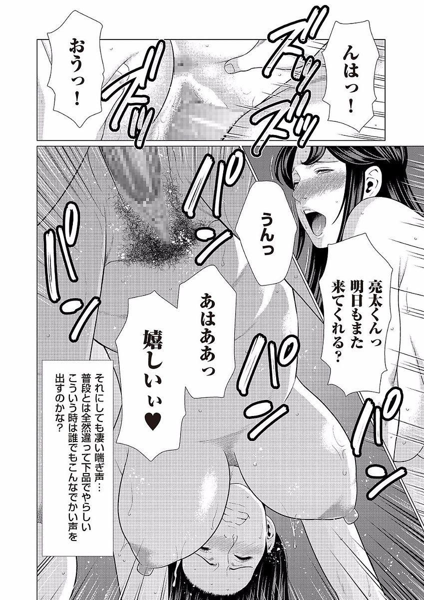 comic KURiBERON DUMA 2018-01 Vol. 06 51