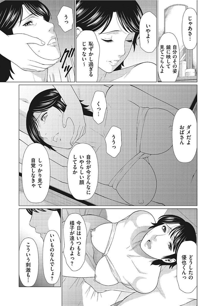 comic KURiBERON DUMA 2018-01 Vol. 06 58