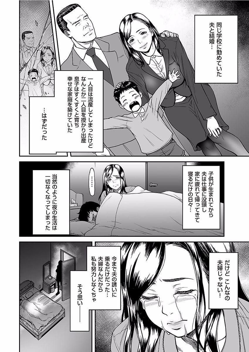 comic KURiBERON DUMA 2018-01 Vol. 06 5