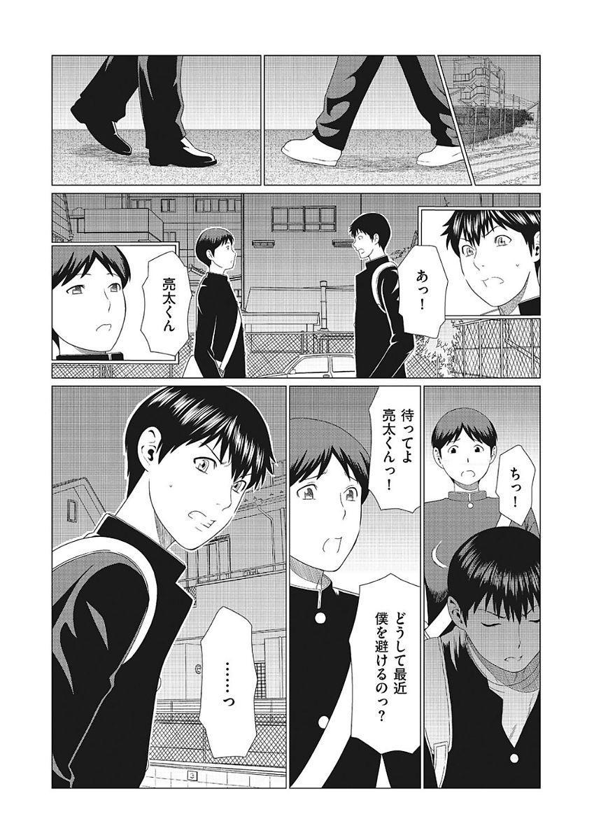 comic KURiBERON DUMA 2018-01 Vol. 06 59