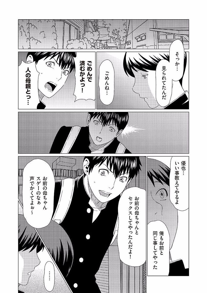 comic KURiBERON DUMA 2018-01 Vol. 06 60