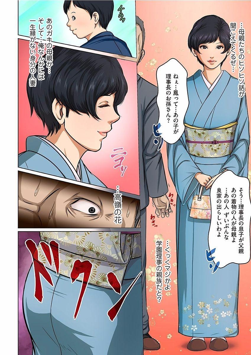comic KURiBERON DUMA 2018-01 Vol. 06 65