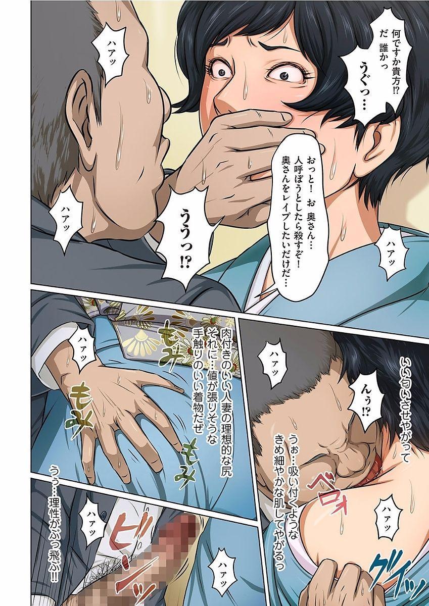 comic KURiBERON DUMA 2018-01 Vol. 06 69