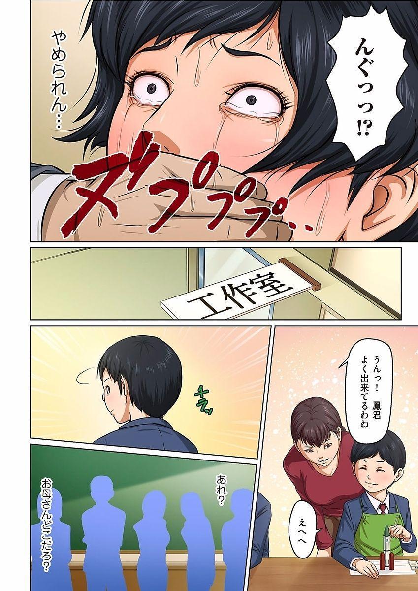comic KURiBERON DUMA 2018-01 Vol. 06 71