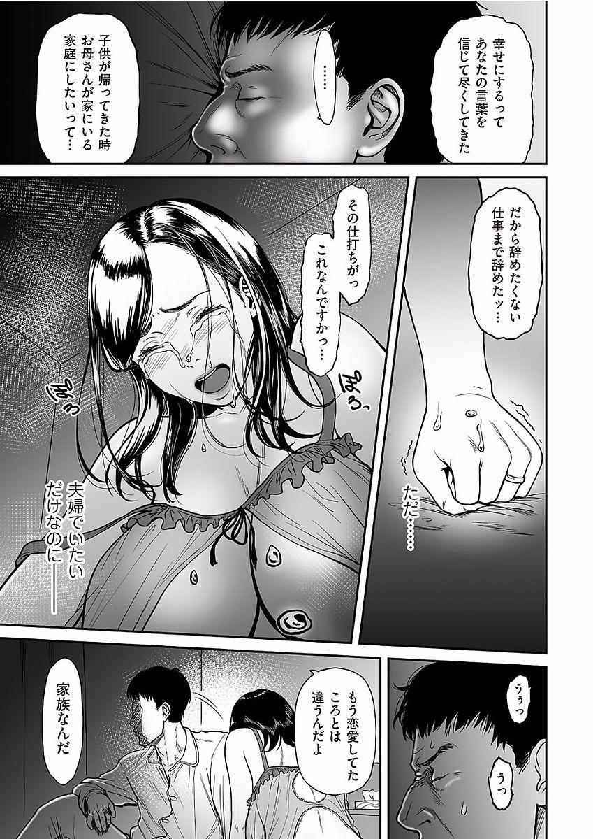 comic KURiBERON DUMA 2018-01 Vol. 06 8