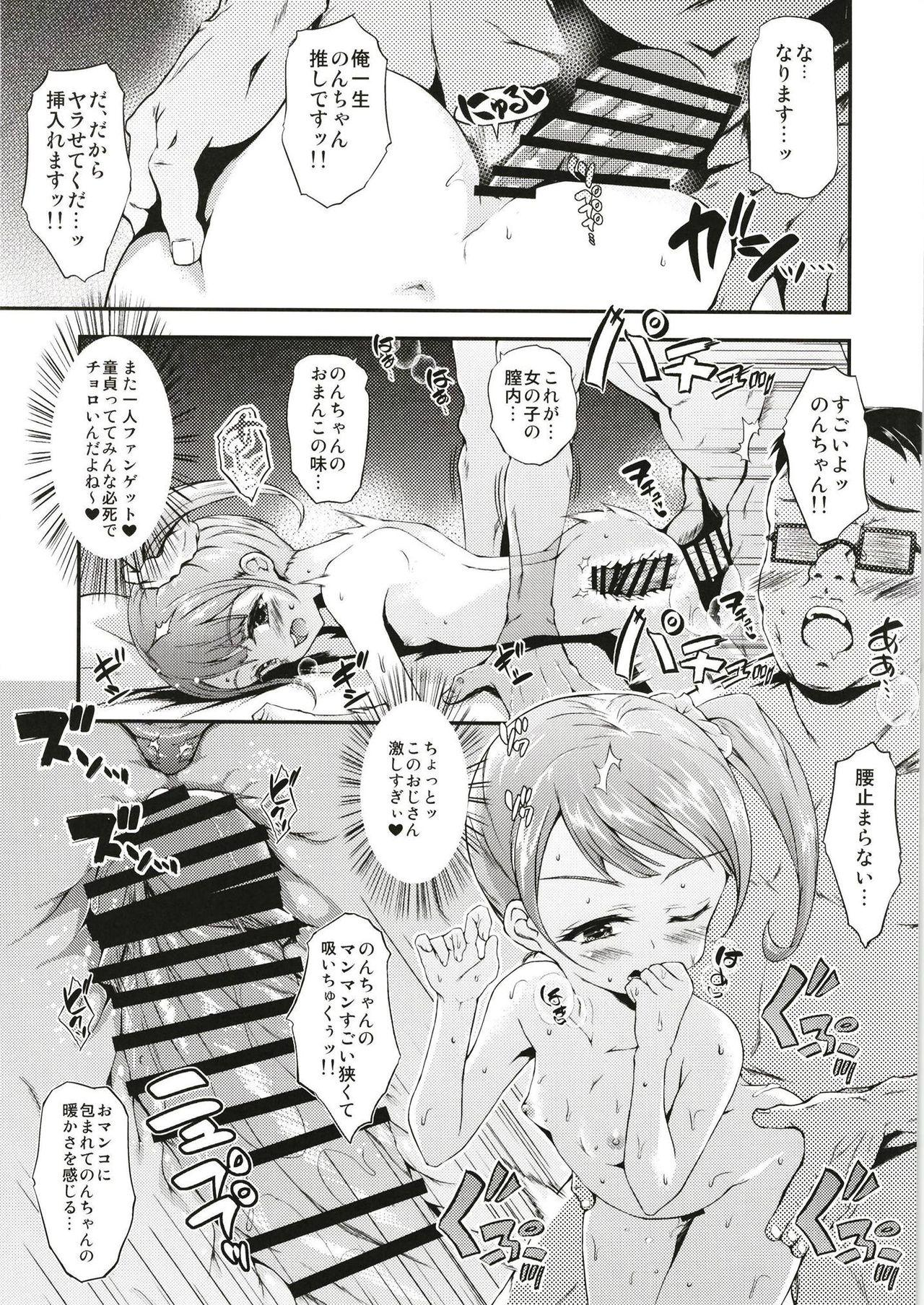 Furipako Non-chan 12