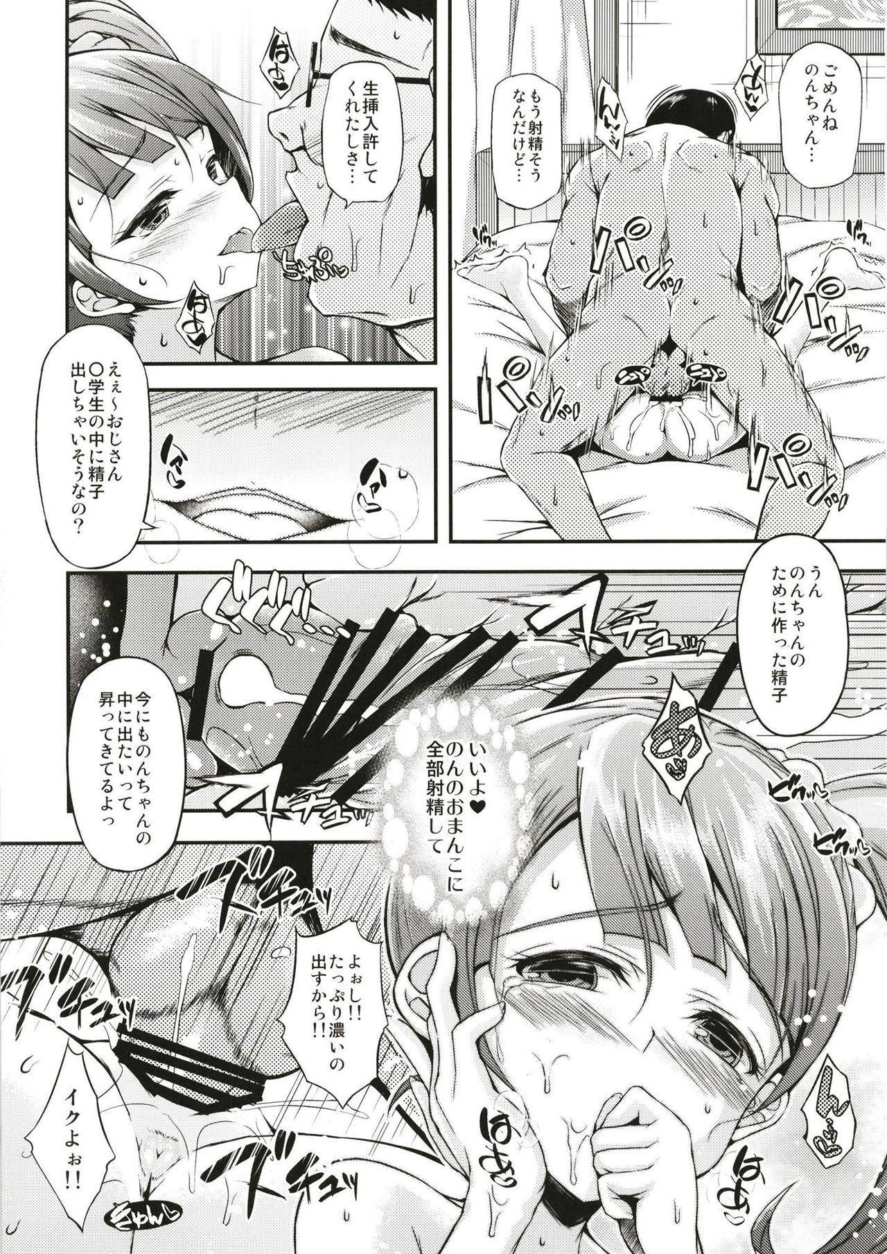 Furipako Non-chan 15