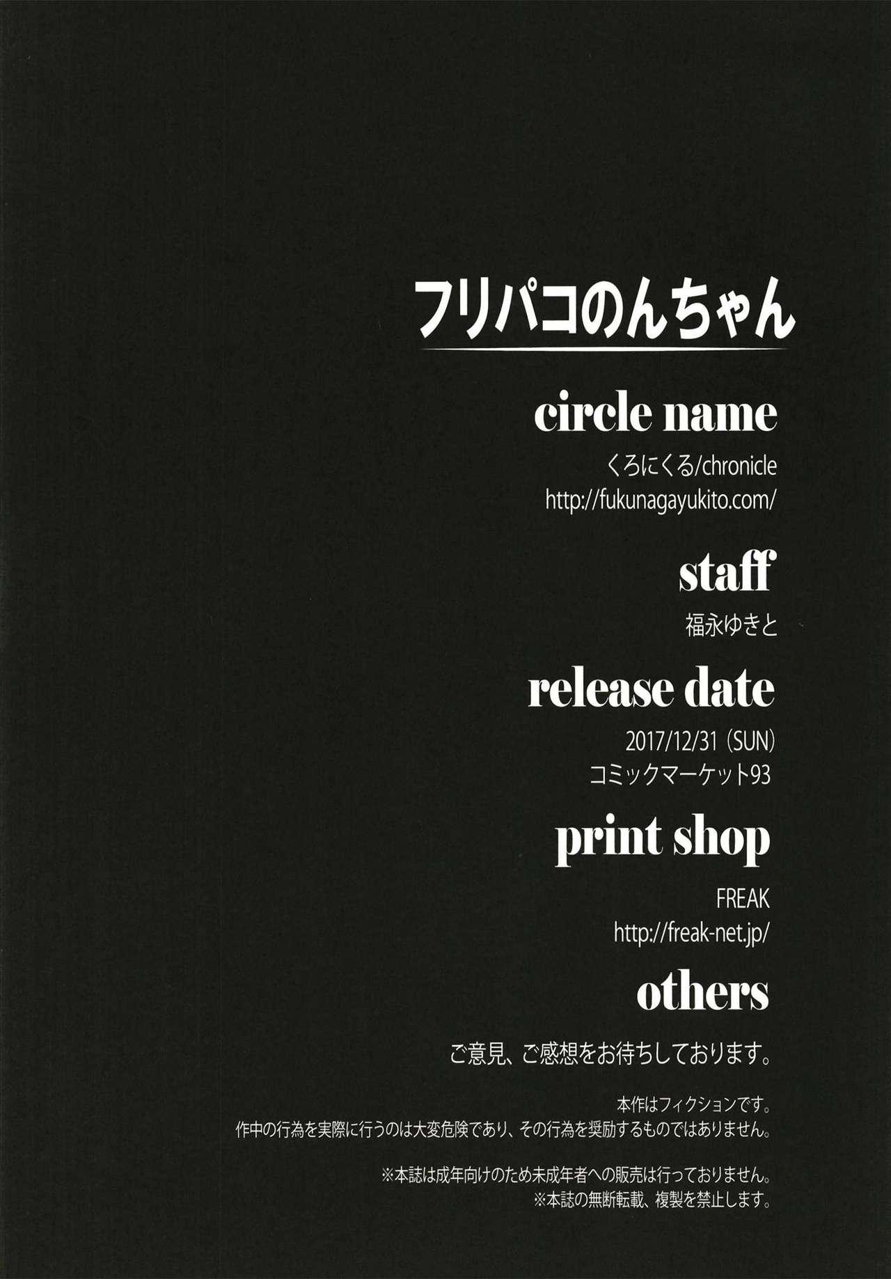 Furipako Non-chan 23