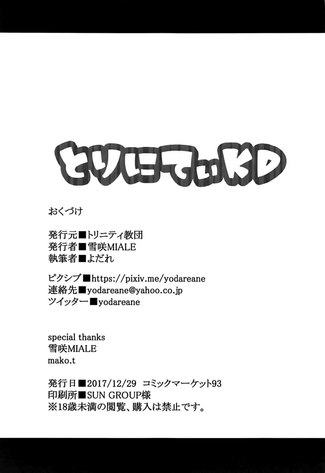 Scathach Shishou no Dosukebe Lesson 22