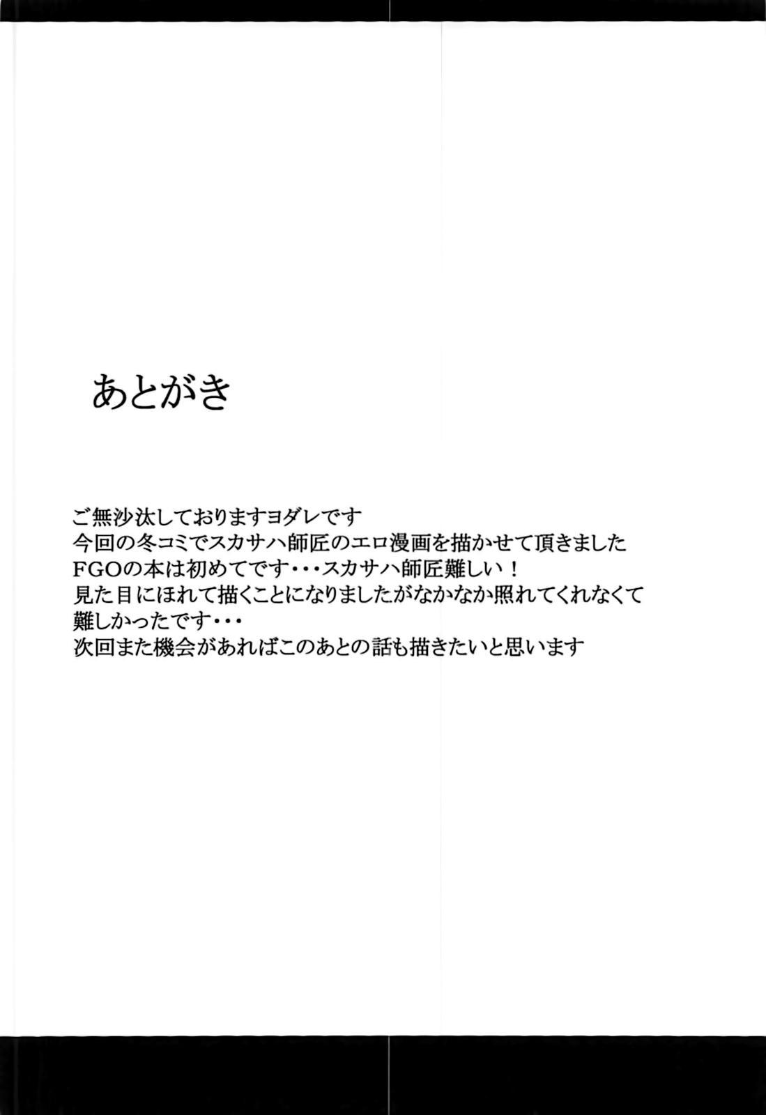 Scathach Shishou no Dosukebe Lesson 23