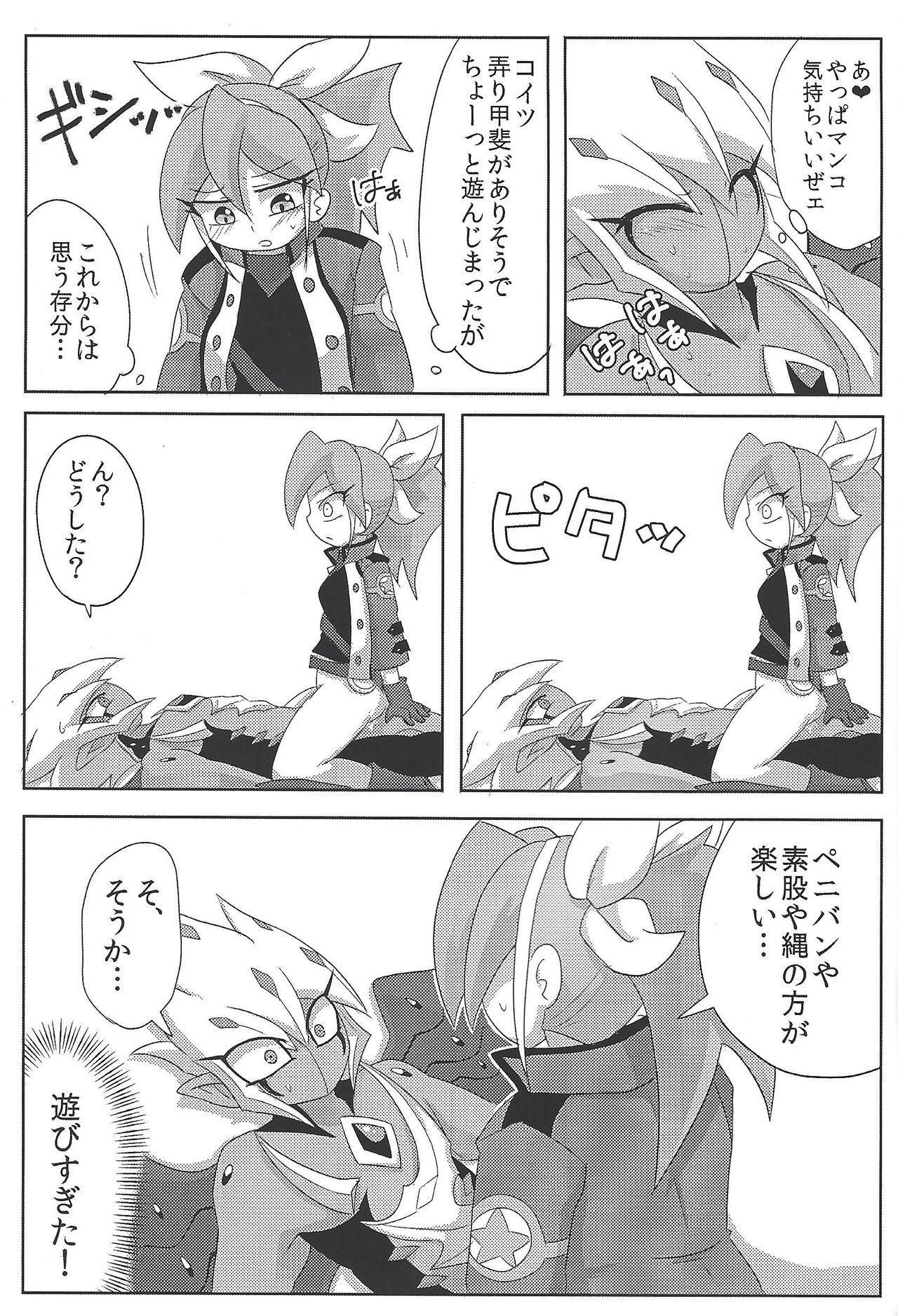Vector wa Sensei dewa Nai no ka!? 9
