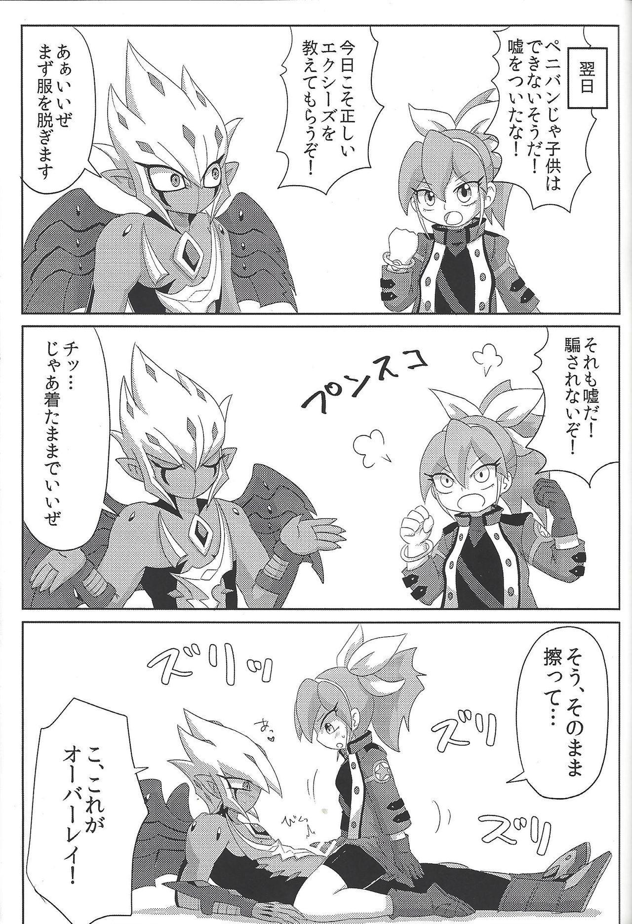 Vector wa Sensei dewa Nai no ka!? 3