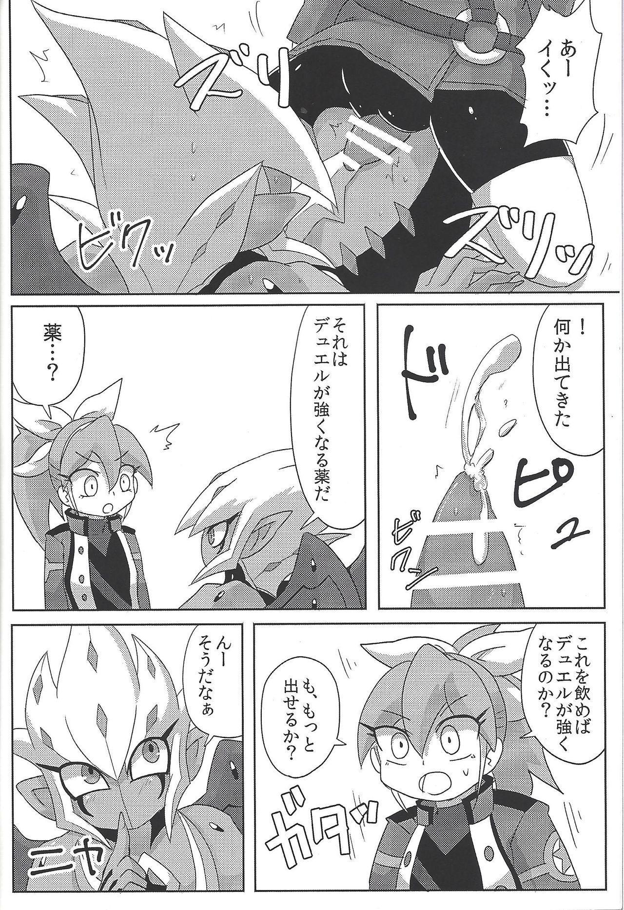 Vector wa Sensei dewa Nai no ka!? 4