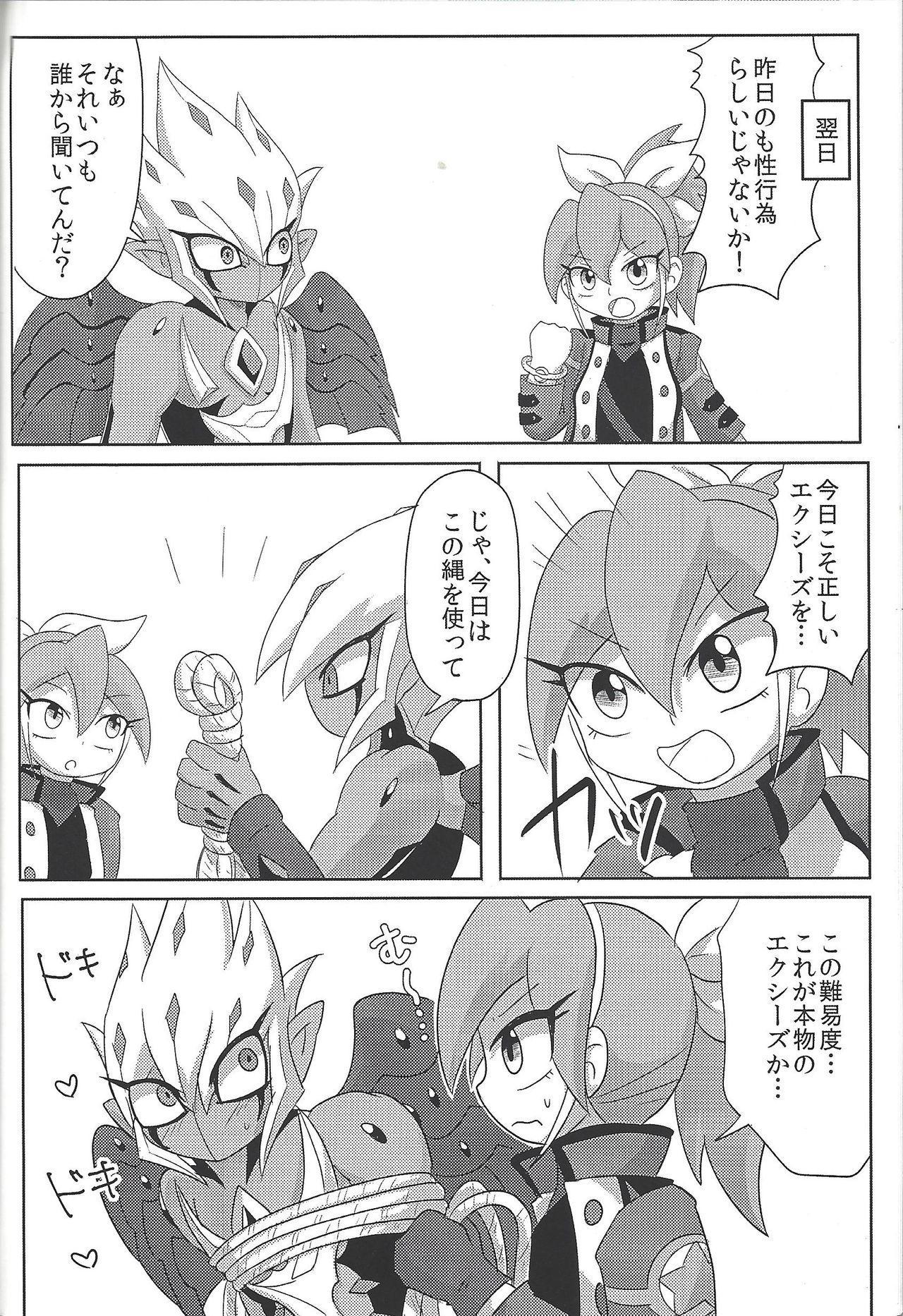 Vector wa Sensei dewa Nai no ka!? 6