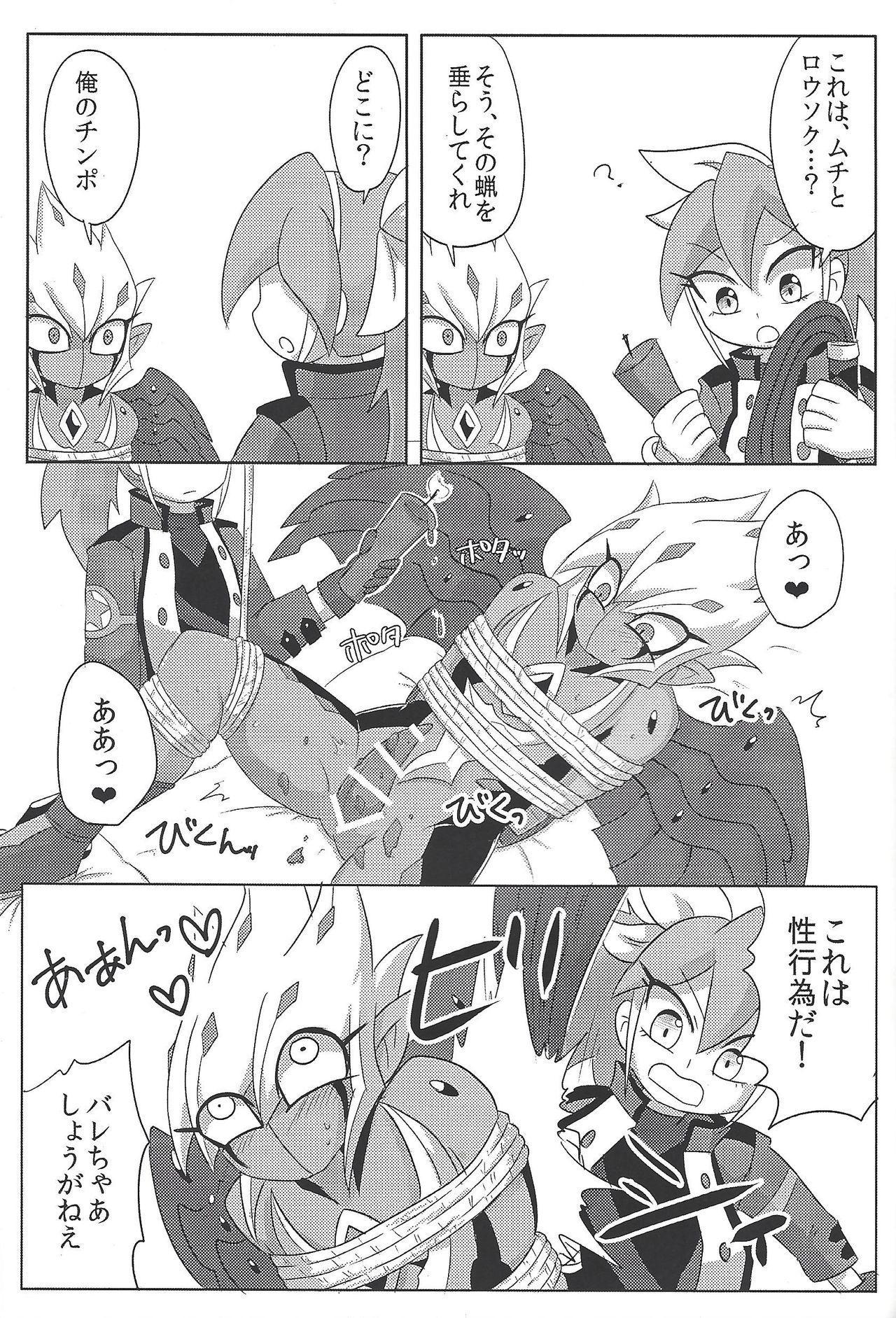 Vector wa Sensei dewa Nai no ka!? 7