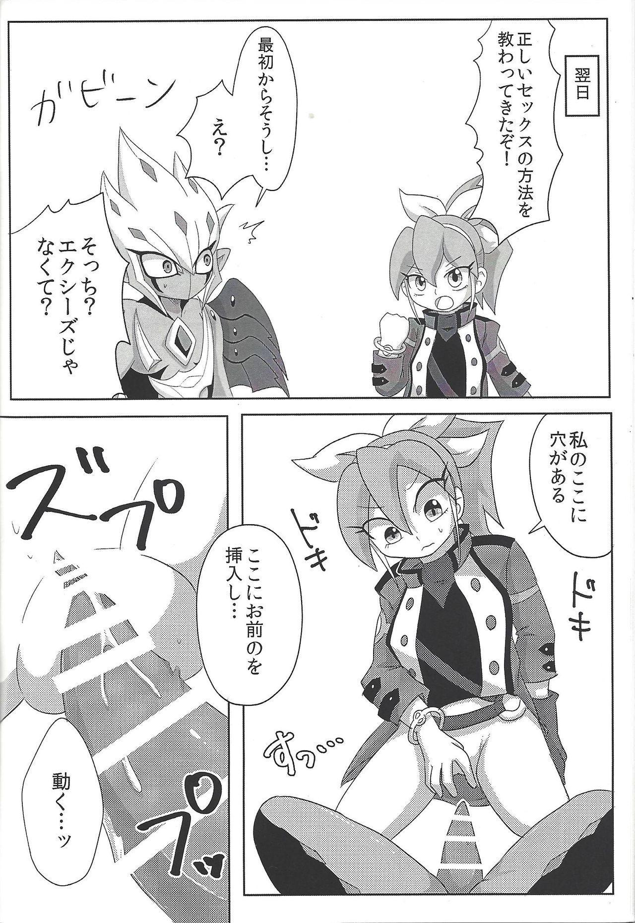 Vector wa Sensei dewa Nai no ka!? 8