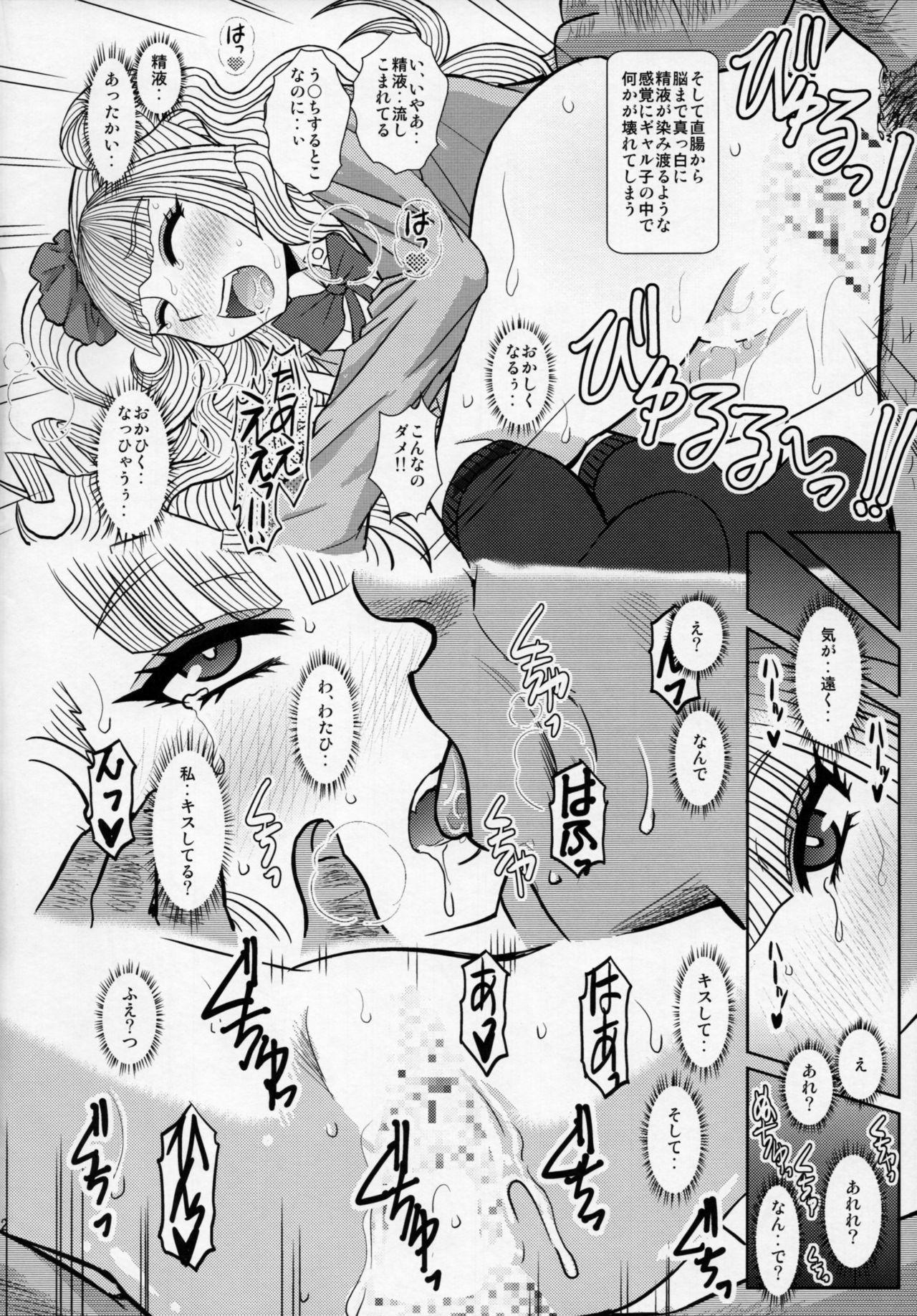 Ikenai! Galko-chan 10