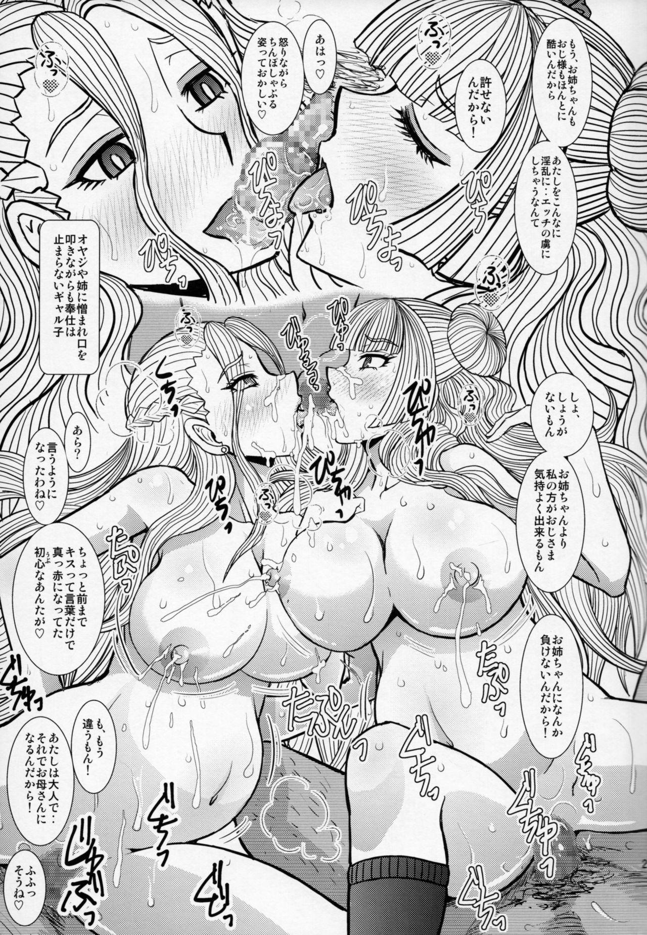 Ikenai! Galko-chan 19