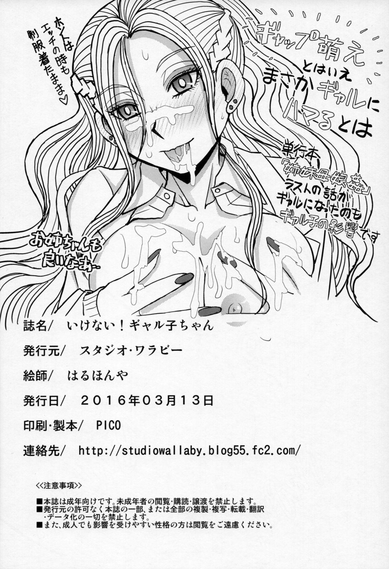 Ikenai! Galko-chan 24