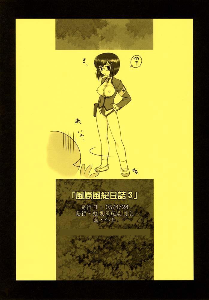 Kazahara Fuuki Nisshi 3 10
