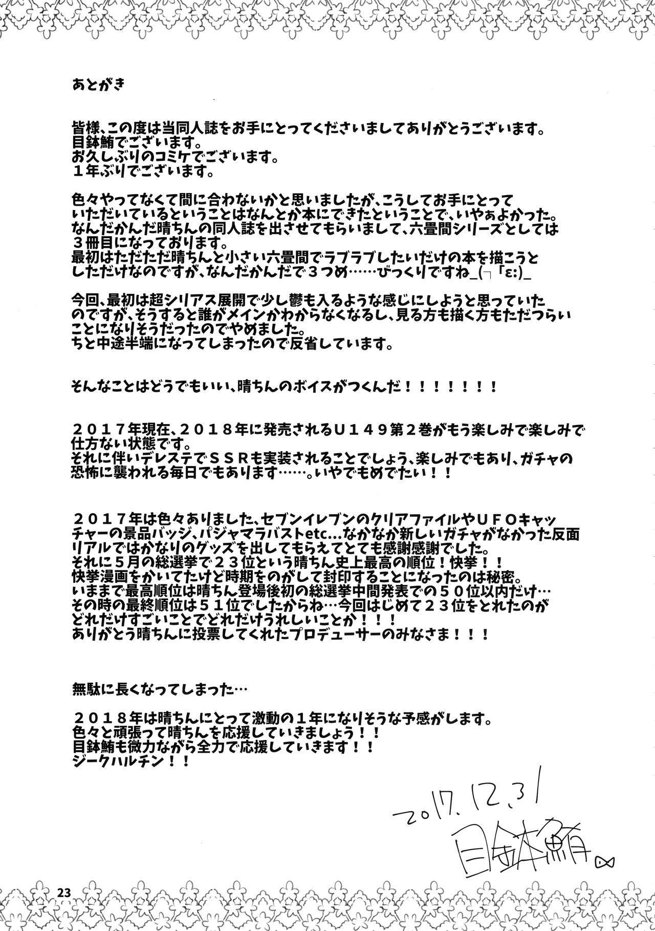 Himitsu no Rokujouma 21
