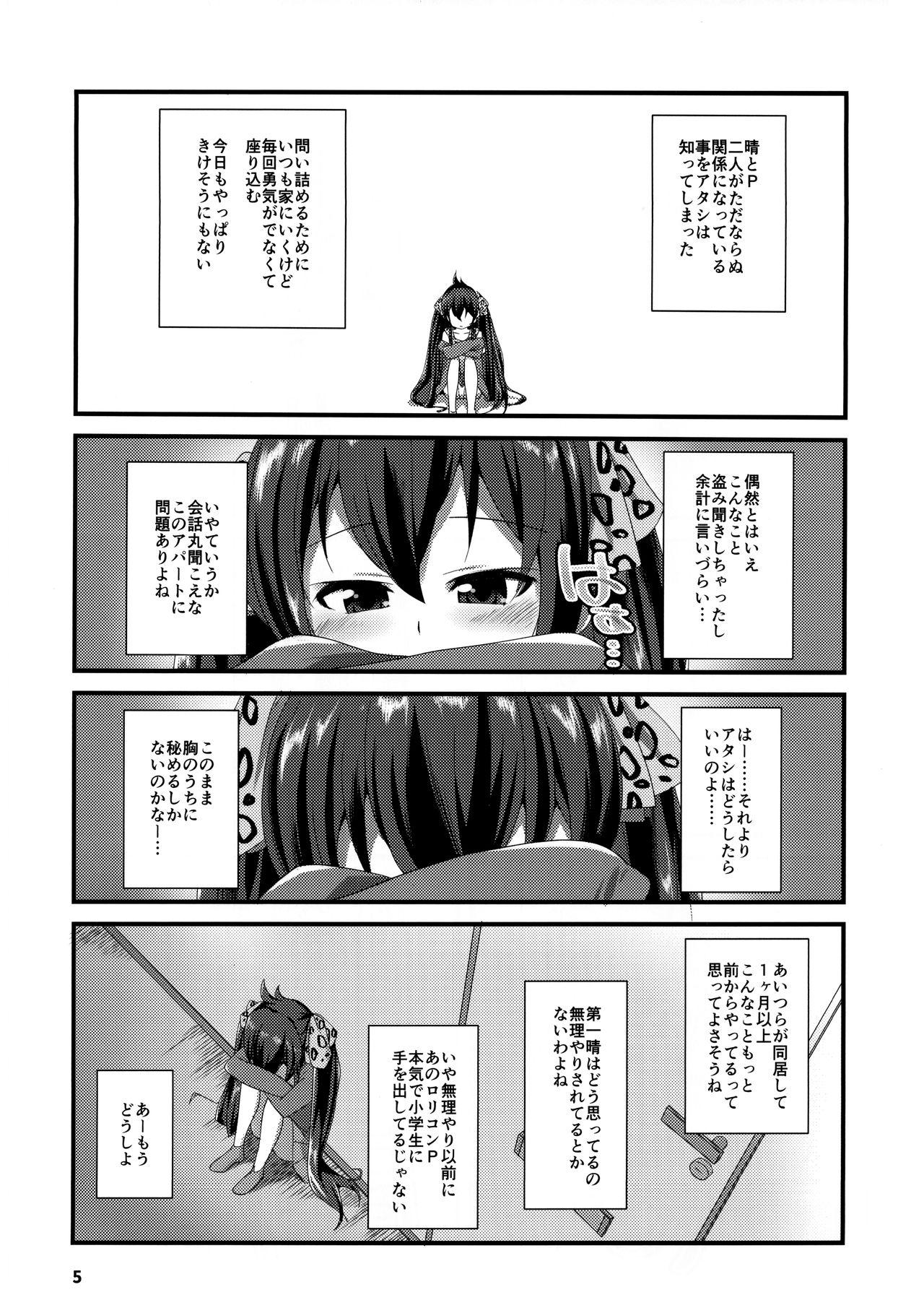 Himitsu no Rokujouma 3